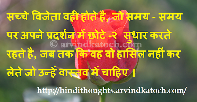 True Winners, corrections, performance, Hindi Thought, Quote,