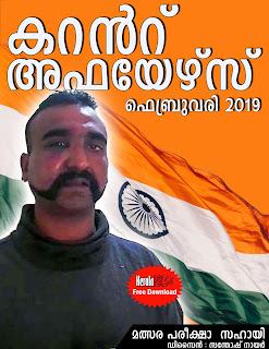 Free Malayalam Current Affairs PDF Feb 2019