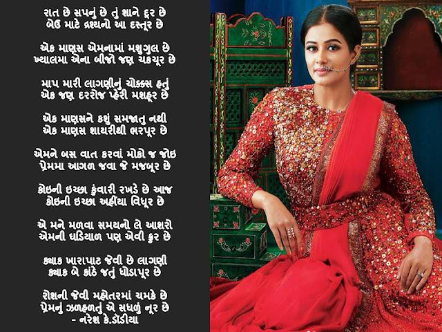 रात छे सपनुं छे तुं शाने दूर छे Gujarati Gazal By Naresh K. Dodia