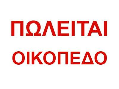 Ηγουμενίτσα: Πωλείται οικόπεδο στην περιοχή Λιόφατα