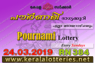 "keralalotteries.net, ""kerala lottery result 24 03 2019 pournami RN 384"" 24th March 2019 Result, kerala lottery, kl result, yesterday lottery results, lotteries results, keralalotteries, kerala lottery, keralalotteryresult, kerala lottery result, kerala lottery result live, kerala lottery today, kerala lottery result today, kerala lottery results today, today kerala lottery result,24 3 2019, 24.3.2019, kerala lottery result 24-3-2019, pournami lottery results, kerala lottery result today pournami, pournami lottery result, kerala lottery result pournami today, kerala lottery pournami today result, pournami kerala lottery result, pournami lottery RN 384 results 24-3-2019, pournami lottery RN 384, live pournami lottery RN-384, pournami lottery, 24/03/2019 kerala lottery today result pournami, pournami lottery RN-384 24/3/2019, today pournami lottery result, pournami lottery today result, pournami lottery results today, today kerala lottery result pournami, kerala lottery results today pournami, pournami lottery today, today lottery result pournami, pournami lottery result today, kerala lottery result live, kerala lottery bumper result, kerala lottery result yesterday, kerala lottery result today, kerala online lottery results, kerala lottery draw, kerala lottery results, kerala state lottery today, kerala lottare, kerala lottery result, lottery today, kerala lottery today draw result"