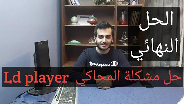 حل مشكلة المحاكي Ld player , حل مشكلة محاكي الاندرويد Ld player ,Ld player