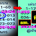 มาแล้ว...เลขเด็ดงวดนี้ 3ตัวตรงๆ หวยทำมือ @ทินกร งวดวันที่ 1/12/60