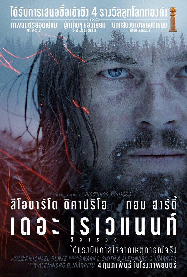 [ภาพมาสเตอร์ที่รอคอย!! เสียงซับเต็มสูบ!!] THE REVENANT (2015) เดอะ เรเวแนนท์ ต้องรอด [1080P] [เสียงไทยโรง + อังกฤษ ซับไทย + อังกฤษ]