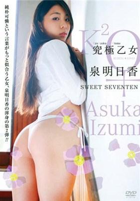 [KU-033] 究極乙女 泉明日香