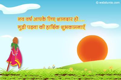 भारतीय संस्कृति के अनुसार वर्ष का प्रारम्भ चैत्र शुक्ल प्रतिपदा से होता है।