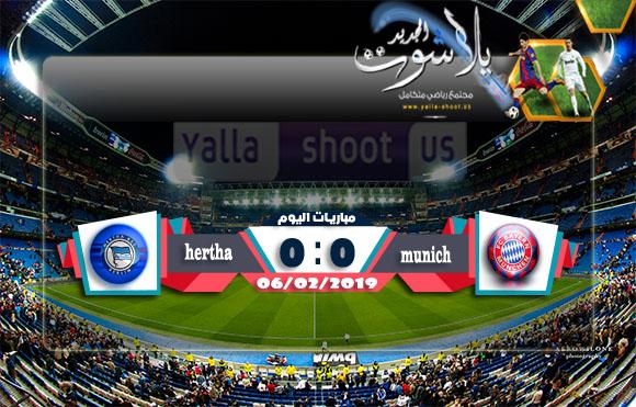 اهداف مباراة بايرن ميونخ وهيرتا برلين اليوم الاربعاء 06-02-2019 كأس ألمانيا