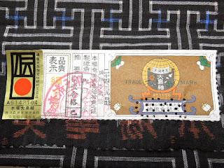鹿児島県産本場大島紬の反物の画像です