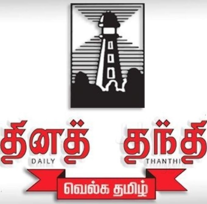 Top 10 Tamil Newspapers in Tamilnadu and in India
