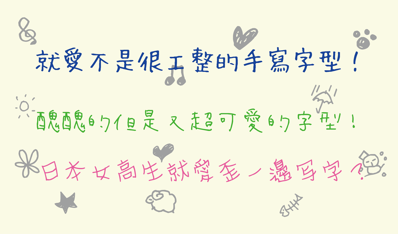 mmgtest: [字型] 就是愛不是很工整的手寫字型-三款包含大量漢字和繪文字的日文字型!