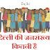 दिल्ली की जनसँख्या कितनी है? Delhi ki jansankhya kitni hai