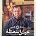 تحميل كتاب عيش اللحظة للداعية مصطفى حسني (pdf).