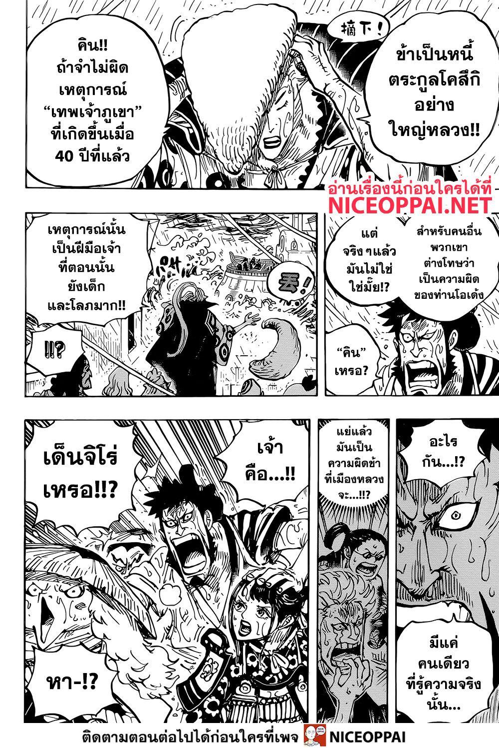 อ่านการ์ตูน One Piece ตอนที่ 975 หน้าที่ 13