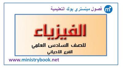 كتاب الفيزياء للصف السادس العلمي الاحيائي 2018-2019-2020-2021