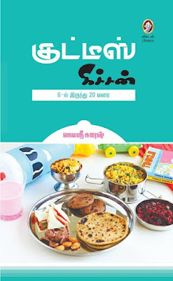 Pdf cooking in tamil recipes