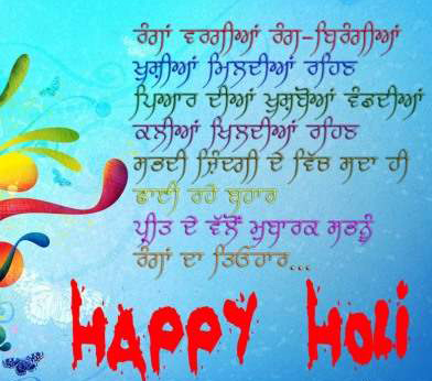 HOLI MESSAGES IN PUNJABI