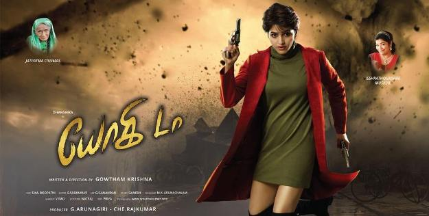 Yogi Da next upcoming tamil movie first look, Poster of movie Dhanshika download first look Poster, release date