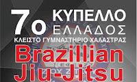 stin-xalastra-to-kypello-brazilian-jiu-jitsu