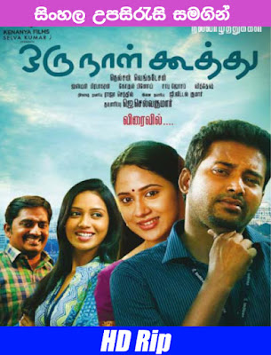 Oru Naal Koothu 2016 Tamil movie watch online with sinhala subtitle