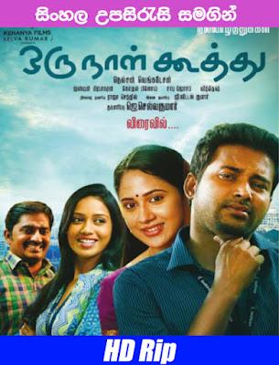 Oru Naal Koothu 2016 Tamil movie watch online with sinhala subtitle
