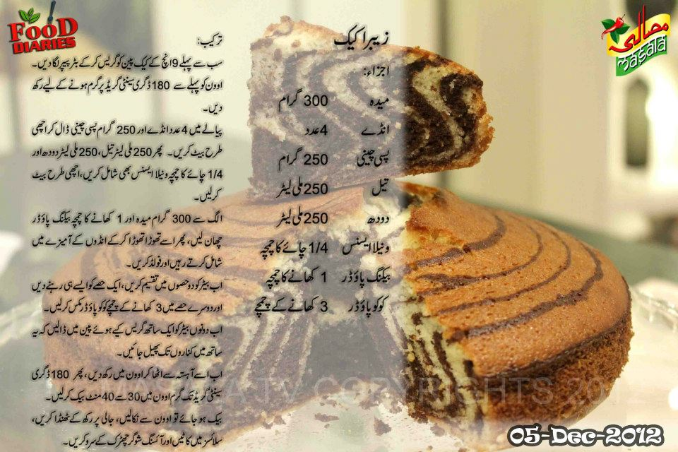 Zebra Cake Recipe In Urdu