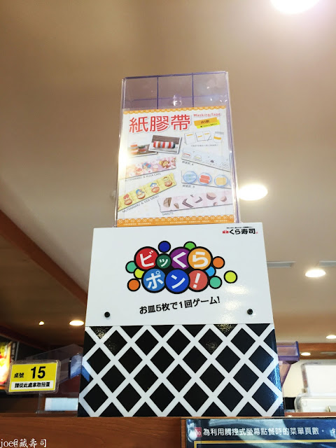 IMG 4039 - 【台中美食】來自日本的『藏壽司』讓你不只是單調的吃迴轉壽司,吃完還能玩遊戲喔! @迴轉壽司@日本連鎖@握壽司@日本道地