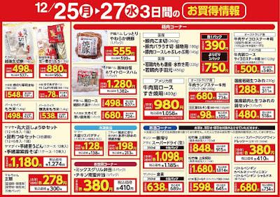 【PR】フードスクエア/越谷ツインシティ店のチラシ12/25(月)〜12/27(水) 3日間のお買得情報