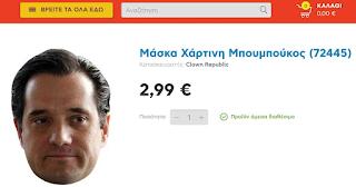 Γνωστό κατάστημα παιχνιδιών πουλάει μάσκα του Άδωνι για τις Απόκριες