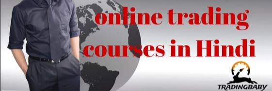 online trading courses in Hindi
