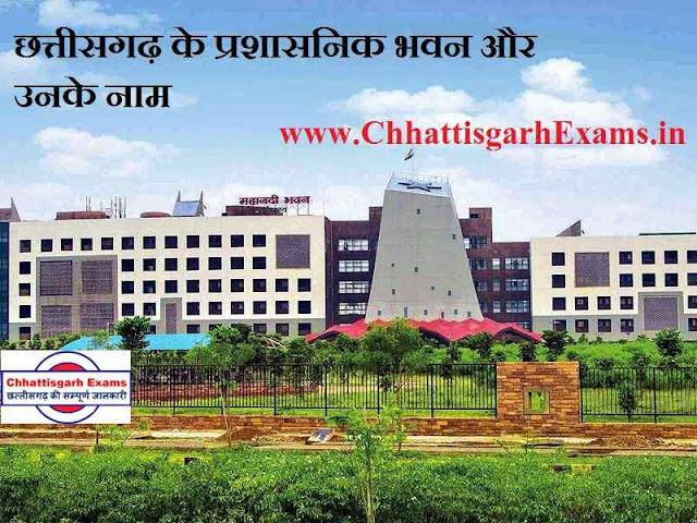 Chhattisgarh's administrative building and their names