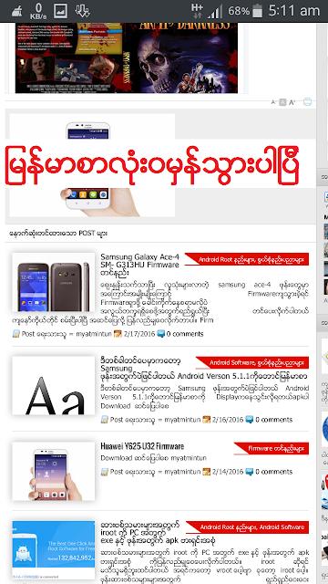 Android Version 5 0 အထက် Lollipot တွေမှာ Browser
