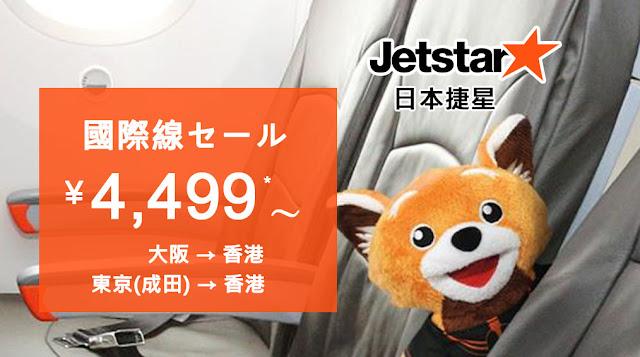 捷星航空 秋季 日本回程優惠,大阪/東京 返港 單程4,499円,明早(4月7日)9時開賣。