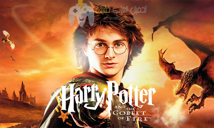 تحميل لعبة هاري بوتر 4 The Goblet of Fire للكمبيوتر برابط مباشر