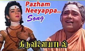 Thiruvilayadal Scenes | Pazham Neeyappa Song | Avvaiyar tries to convince Lord Murugan | Sivaji
