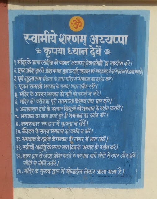 Ayyappa Shaneshwar Mandir- Bishrampur