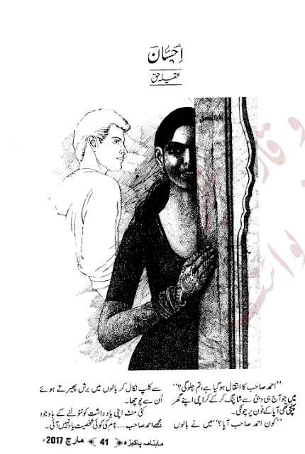 Ehsan novel by Aqila Haq