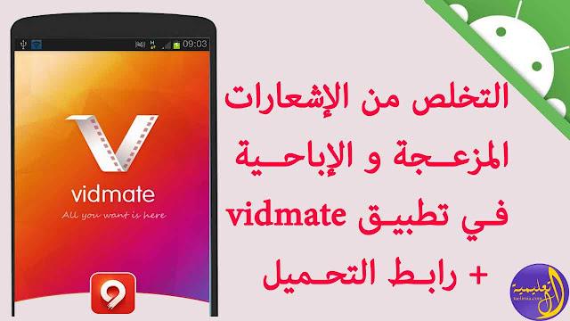 التخلص, من ,الإشعارات ,المزعجة ,و ,الإباحية ,في, تطبيق, vidmate ,+ ,رابط التحميل,