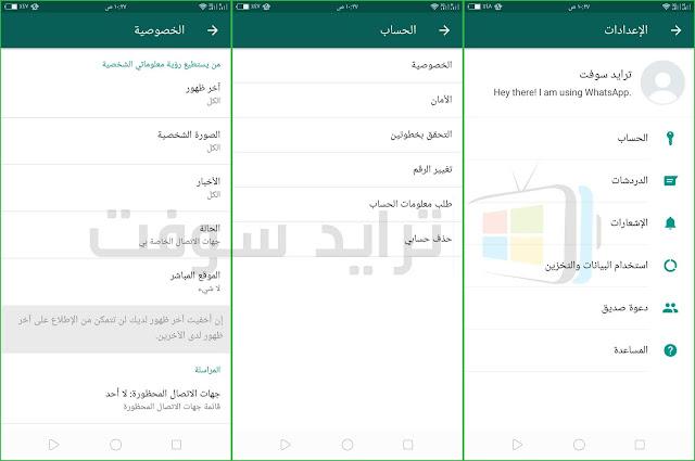 برنامج واتس اب برابط مباشر عربي كامل