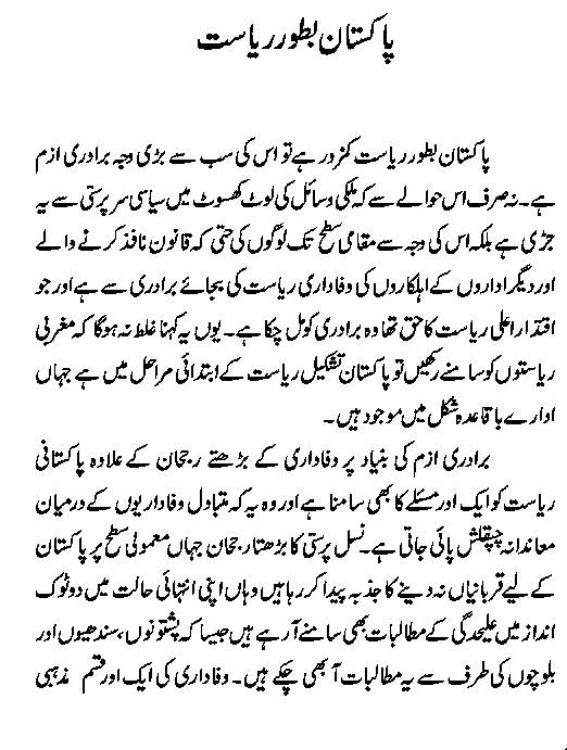 Anatol articles urdu