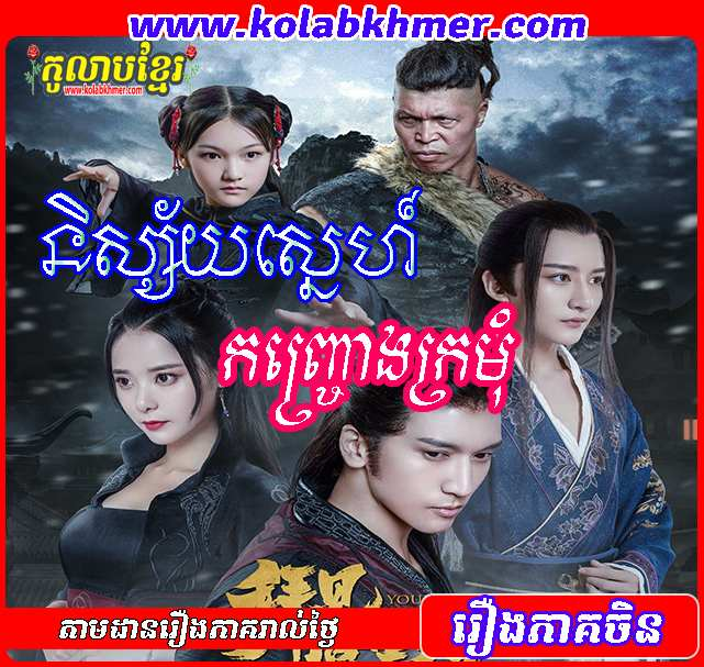 Nisai Sne Kanhchrong Kramom
