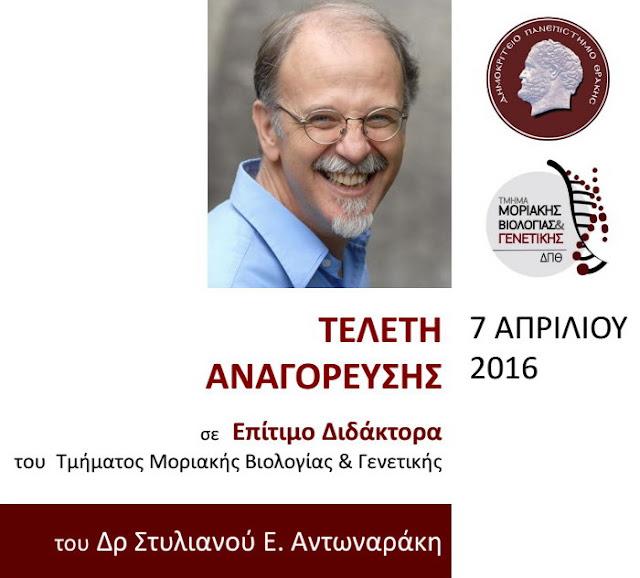 Αλεξανδρούπολη: To ΔΠΘ τιμά τον διεθνούς φήμης Καθηγητή Γενετικής Στυλιανό Αντωναράκη