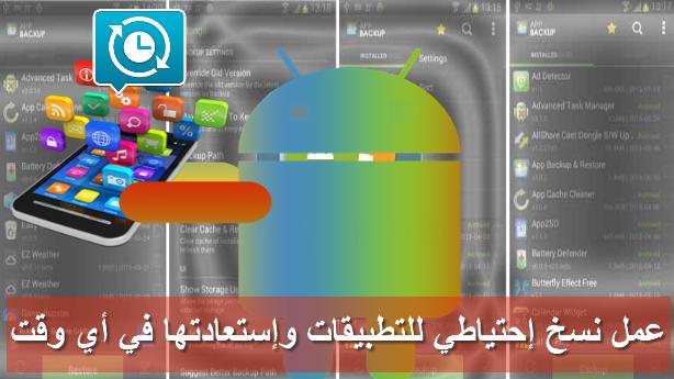 تطبيق مجاني للأندرويد لعمل نسخ إحتياطي للتطبيقات وإستعادتها في أي وقت