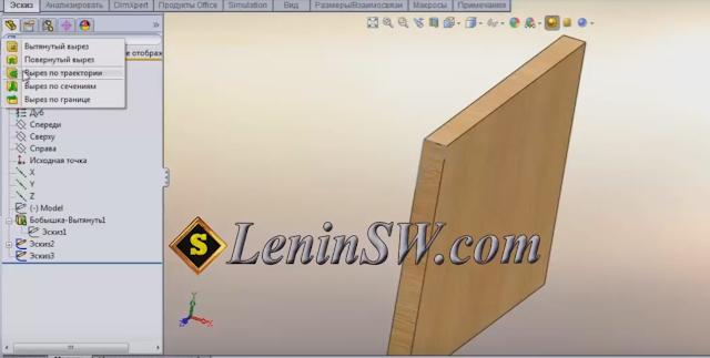 Solidworks общий эскиз - заготовка