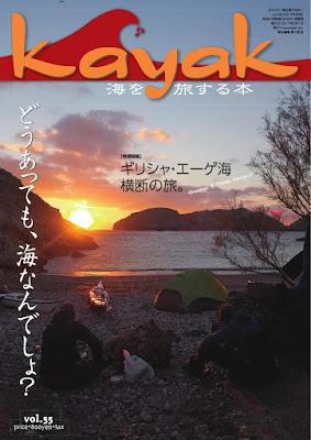 Kayak(カヤック) Vol.55 raw zip dl