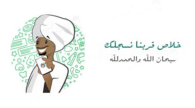 سوداني واتساب تحميل SudaniWhatsApp باخر اصدار واتساب ضد الحظر بمميزات كثيرة جدا ورائعة .