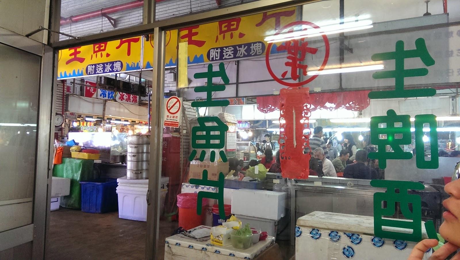 2015 02 02%2B12.02.54 - [食記] 葉家生魚片 - 布袋觀光漁市中的鮮魚餐廳