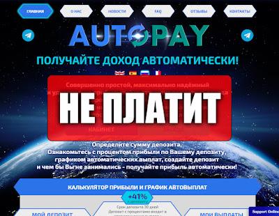 Скриншоты выплат с хайпа auto-pay.biz