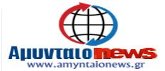 Αμυνταιοnews