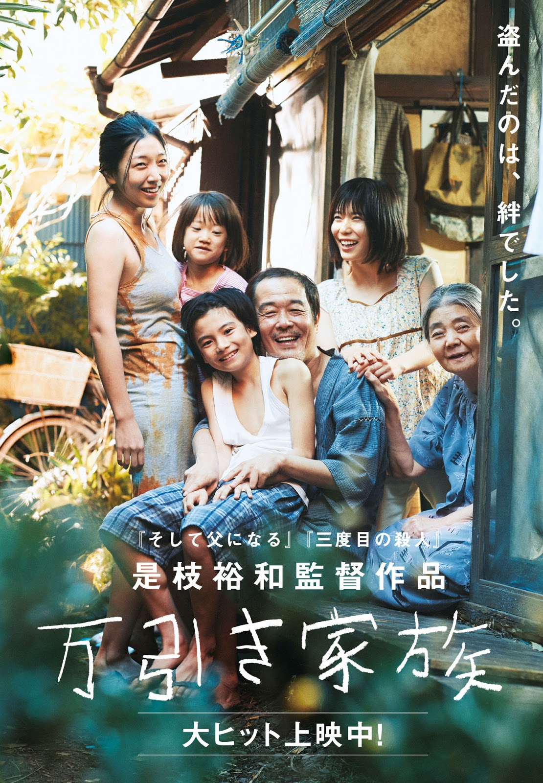 PennsylvAsia: Japanese movie Shoplifters (万引き家族) coming