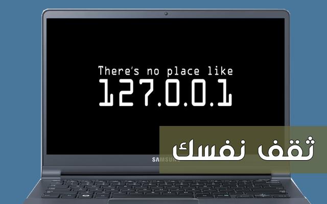 ماذا يعني عنوان 127.0.0.1 في حاسوبك؟ تعرف على الإجابة الصحيحة
